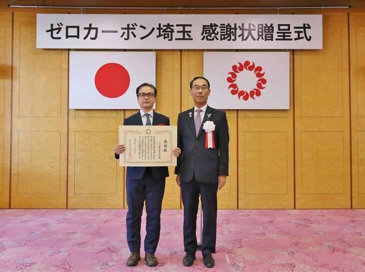 埼玉県から感謝状を授与されました。